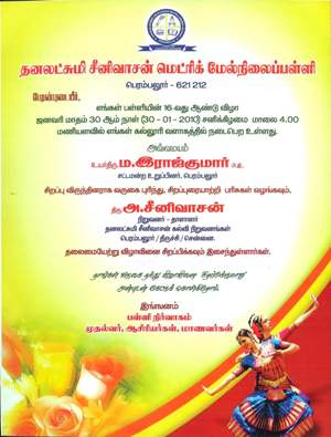 Dhanalakshmi Srinivasan Matriculation Higher Secondary School